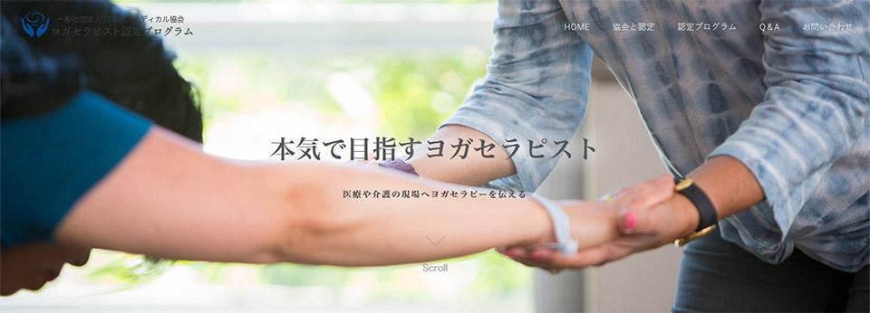 YMSJ認定コース専用サイト