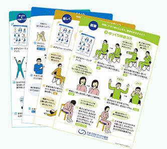 ヨガセラピー入門講座4種類のカード